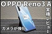 【実機レビュー】OPPO Reno3 Aを1週間使ってみて感じたメリット・デメリット