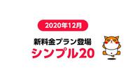 「シンプル20」はY!mobile(ワイモバイル)の20GB大容量プラン