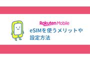 楽天モバイルの「eSIM」を使うメリットと設定方法