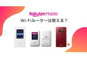 Rakuten UN-LIMIT VはWiFiルータで使える?セット販売のPocket WiFiも解説!