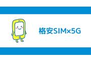 格安SIMは5G回線が使える?通信速度はどうなの?