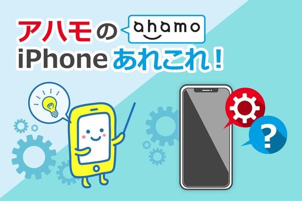 ahamoでiPhoneは使える?12、11、SEへの対応、購入、設定まで解説!
